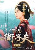 賢后 衛子夫 <第3部 復讐の陰謀〜この愛を貫くために> Vol.24
