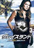 グレイスランド 西海岸潜入捜査ファイル vol.3
