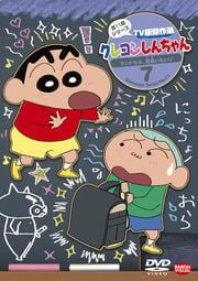クレヨンしんちゃん TV版傑作選 第11期シリーズ 7
