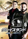 グレイスランド 西海岸潜入捜査ファイル vol.6