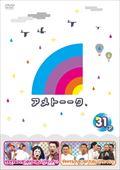 アメトーーク! 31 side-ア