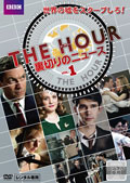 THE HOUR 裏切りのニュース Vol.1