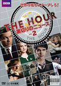 THE HOUR 裏切りのニュース Vol.2