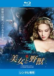 【Blu-ray】美女と野獣 (2014)