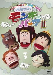 TEAM NACS×人形劇×西遊記 西遊記外伝 モンキーパーマII Vol.3