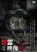投稿 怨霊映像 屍篇 20