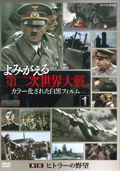 よみがえる第二次世界大戦 カラー化された白黒フィルム 第1回 ヒトラーの野望