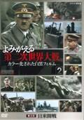 よみがえる第二次世界大戦 カラー化された白黒フィルム 第2回 日米開戦