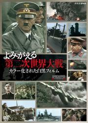 """よみがえる第二次世界大戦 カラー化された白黒フィルム 第3回 人類の""""悪夢"""""""