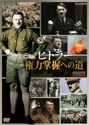 ヒトラー 権力掌握への道 前編