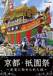 京都・祇園祭 〜至宝に秘められた謎〜