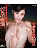 【Blu-ray】杉原杏璃 となりのアンリ