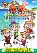 東野・岡村の旅猿SP&6 プライベートでごめんなさい…