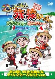 東野・岡村の旅猿SP&6 プライベートでごめんなさい… カリブ海の旅 ワクワク編 プレミアム完全版
