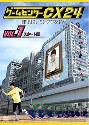 ゲームセンターCX 24 課長はレミングスを救う Vol.1 〜スタート編〜