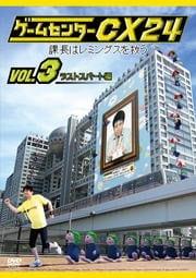 ゲームセンターCX 24 課長はレミングスを救う Vol.3 〜ラストスパート編〜