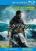 【Blu-ray】エクソダス:神と王