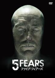 5 FEARS ファイブ・フィアーズ