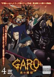 牙狼<GARO>-炎の刻印- Vol.4