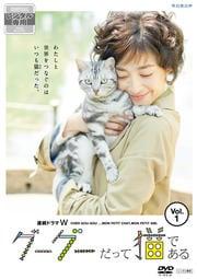 連続ドラマW グーグーだって猫である Vol.1