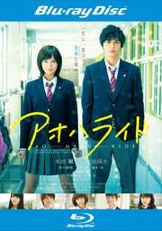 【Blu-ray】アオハライド