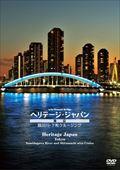 virtual trip ヘリテージ・ジャパン 東京 隅田川・下町クルージング