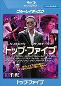 【Blu-ray】トップ・ファイブ