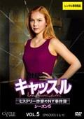 キャッスル/ミステリー作家のNY事件簿 シーズン5 Vol.5