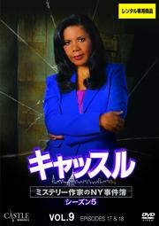 キャッスル/ミステリー作家のNY事件簿 シーズン5 Vol.9