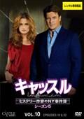 キャッスル/ミステリー作家のNY事件簿 シーズン5 Vol.10