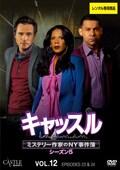 キャッスル/ミステリー作家のNY事件簿 シーズン5 Vol.12
