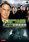 NCIS ネイビー犯罪捜査班 シーズン4 vol.4