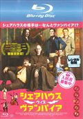 【Blu-ray】シェアハウス・ウィズ・ヴァンパイア