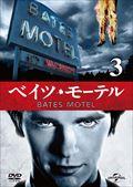 ベイツ・モーテル Vol.3