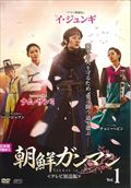 朝鮮ガンマン <テレビ放送版>セット1
