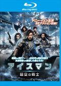 【Blu-ray】アイスマン 超空の戦士
