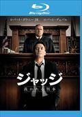 【Blu-ray】ジャッジ 裁かれる判事