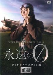 テレビ東京開局50周年特別企画ドラマスペシャル 「永遠の0」 ディレクターズカット版 前編