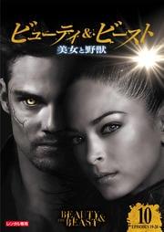 ビューティ&ビースト/美女と野獣 Vol.10