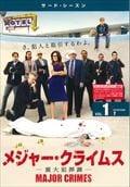 メジャー・クライムス -重大犯罪課- <サード・シーズン> Vol.1