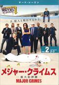 メジャー・クライムス -重大犯罪課- <サード・シーズン> Vol.2