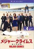 メジャー・クライムス -重大犯罪課- <サード・シーズン> Vol.4