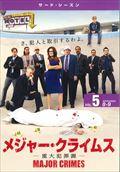 メジャー・クライムス -重大犯罪課- <サード・シーズン> Vol.5