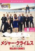 メジャー・クライムス -重大犯罪課- <サード・シーズン> Vol.6