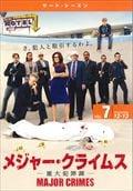 メジャー・クライムス -重大犯罪課- <サード・シーズン> Vol.7