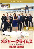 メジャー・クライムス -重大犯罪課- <サード・シーズン> Vol.9
