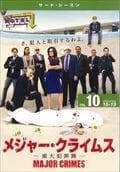 メジャー・クライムス -重大犯罪課- <サード・シーズン> Vol.10
