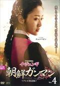 朝鮮ガンマン <テレビ放送版> Vol.4