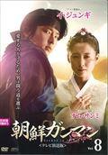 朝鮮ガンマン <テレビ放送版> Vol.8