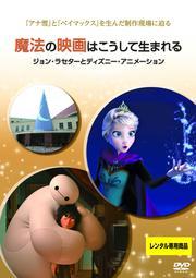 魔法の映画はこうして生まれる ジョン・ラセターとディズニー・アニメーション
